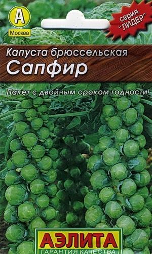 капуста брюссельская сапфир выращивание